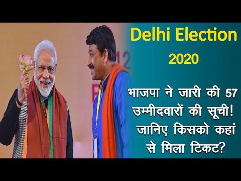 भाजपा ने जारी की 57 उम्मीदवारों की सूची! जानिए किसको कहां से मिला टिकट? Delhi Election 2020