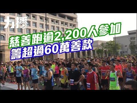約2,200人參與