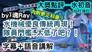 【魂Ray】《神魔之塔》水之呼吸‧第三型 頭尾集傷!最後一張大獎水初音全面分析,組隊概念,隊員分析 附更正小科普