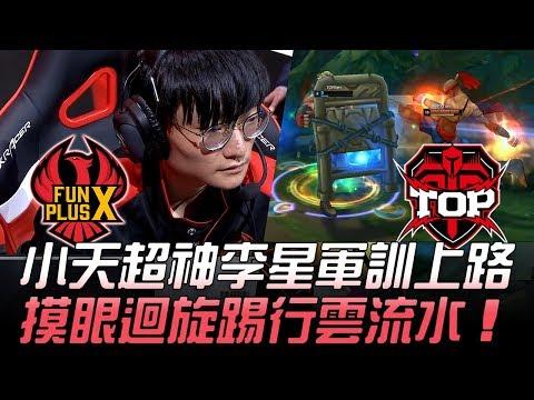 FPX vs TOP 將近零封!小天超神李星軍訓上路 摸眼迴旋踢行雲流水!Game 3