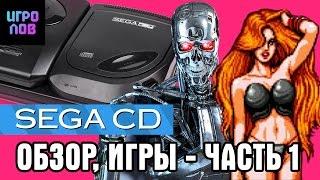 Sega CD : обзор, игры - часть 1