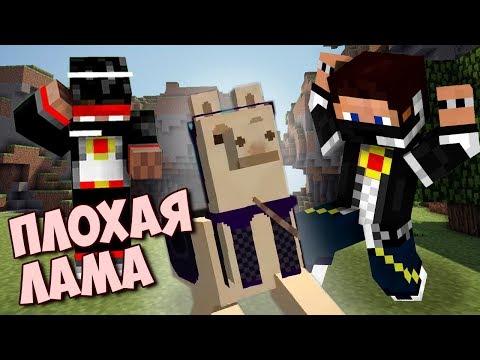 Minecraft [Прохождение Карты] - Мистик и Лагер...и плохая лама :с