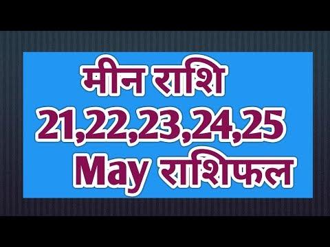 MEEN RASHI  | Pisces | 21,22,23,24,25 MAY 2019 Saptahik Rashifal | Fourth Week Predictions