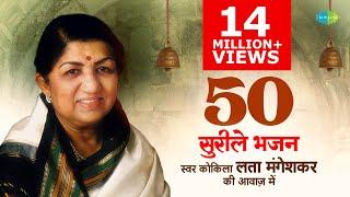 Top 50 Bhajans By Lata Mangeshkar   लता मंगेशकर के 50 भजन   Video Jukebox