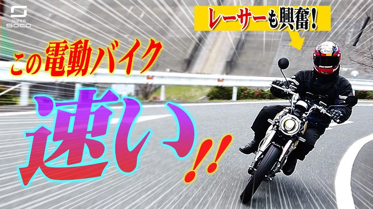 【全5車種】現役レーサーが電動バイク比較レビュー!人気車種に一気乗り!【軽二輪/原付二種/原付一種】