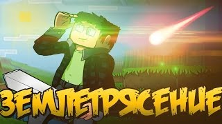 ЗЕМЛЕТРЯСЕНИЕ | Обзор модов Minecraft