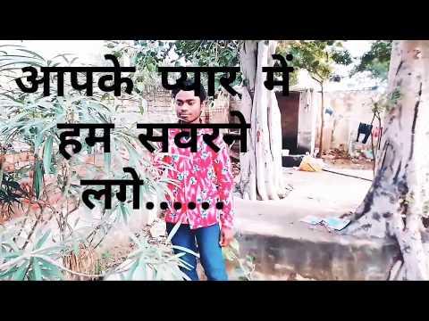 Aapke Pyar mein ham savarne lage...