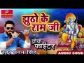 Pawan Singh New Song    Jhutho Ke Ram Ji - Pawan Singh New Song, 2019 video download