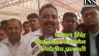 निवर्तमान चेयरमैन काबल सिंह अपने समर्थकों के साथ कांग्रेस प्रत्याशी लक्ष्मी राय का समर्थन किया