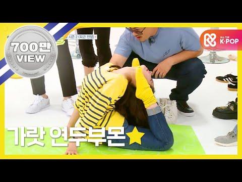 Download Weekly Idol Ep 265 King Of Flexibility Twice Dahyun
