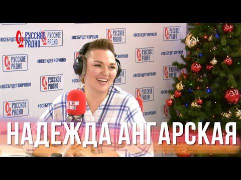 Надежда Ангарская в Вечернем шоу с Юлией Барановской