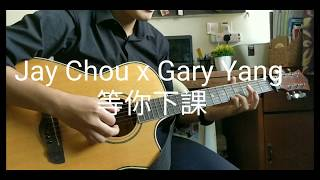 Waiting For You 等你下課 (Fingerstyle Cover)   Jay Chou 周杰倫 X Gary Yang 楊瑞代