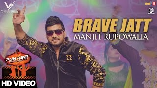 Brave Jatt  Manjit Rupowalia  Punjabi Music Junction 2017  VS Records  Latest Punjabi Songs