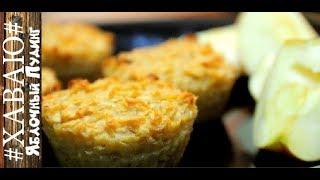 Яблочный Пудинг. Яблочные мини кексы/Apple Pudding. Apple mini cupcakes.. Рецепт от  #ХАВАЮ#