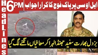 Pakistan Army Fiery Response To India | Headlines 6 PM | 20 October 2019 | AbbTakk News