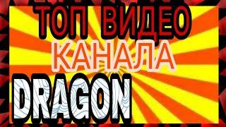 САМЫЕ ТОПОВЫЕ ВИДЕО КАНАЛА DRAGON YT/НАБРАВШИЕ БОЛЬШЕ ВСЕГО ПРОСМОТРОВ!