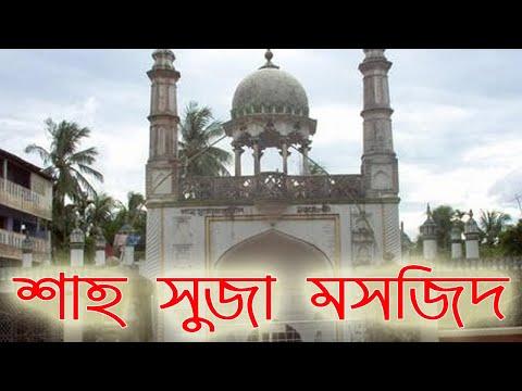 শাহ সুজা মসজিদ