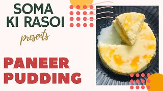 Paneer Pudding || Cottage Cheese Pudding || EGGLESS || NO OVEN || Easy Milk Dessert | पनीर पुडिंग |