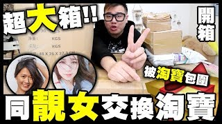 【開箱】同靚女YouTubers交換淘寶 😲 被紙箱包圍!w/ Mira Mao