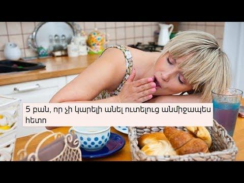 5 բան, որ չի կարելի անել ուտելուց անմիջապես հետո