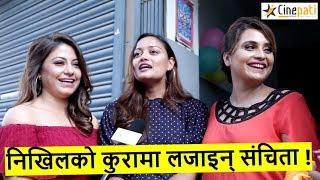 स्वेताले Nikhil काे कुरा गर्दा लजाइन् Sanchita , ऋचा रिसाइन् | Nikhil Upreti | Cinepati tv