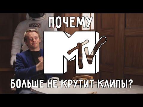 Почему MTV больше не крутит музыкальные клипы? Why Doesn't MTV Play Music Videos Anymore?