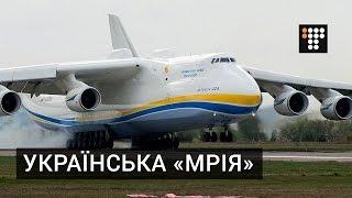 Українська «Мрія»: Чи є майбутнє в найбільшого літака у світі
