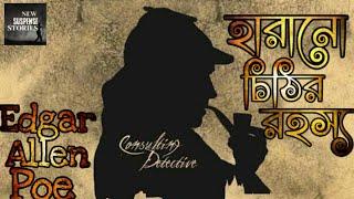 Goyenda Golpo | Harano Chithir Rohosso - Edgar Allan Poe | Hire Churi - Agatha Christie
