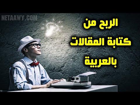 أفضل مواقع عربية للربح من كتابة المقالات
