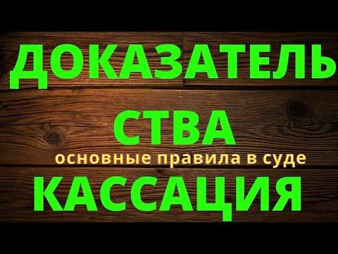 N4 ДОКАЗАТЕЛЬСТВА И ДОКАЗЫВАНИЕ В КАССАЦИИ ПО ГРАЖДАНСКОМУ ДЕЛУ ПРИ ИЗГОТОВЛЕНИИ КАССАЦИОННОЙ ЖАЛОБЫ