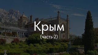 Интересная территория: Крым (часть 2)