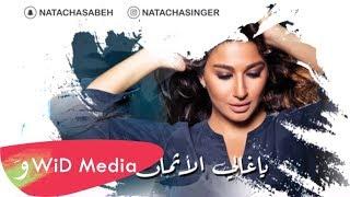 تحميل اغاني ناتاشا - يا غالي الأثمان / Natasha - Ya Ghali El Athman MP3