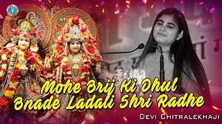 Mohe Brij Ki Dhul Bnade Ladali Shri Radhe Devi Chitralekhaji