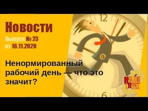 Выпуск № 23 от 16.11.2020. Ненормированный рабочий день — что это значит?