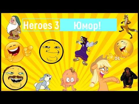 Герои меча и магии 5 кампания за орков