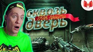 Crysis 3 Баги, Приколы, Фейлы / MR. MARMOK РЕАКЦИЯ