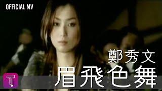 鄭秀文Sammi Cheng -《眉飛色舞》Official MV (國)(粵:煞科)