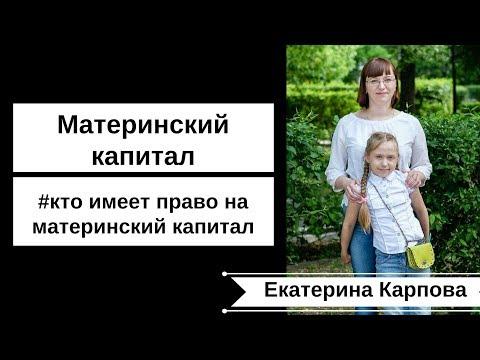 Кто имеет право на материнский капитал | Материнский капитал