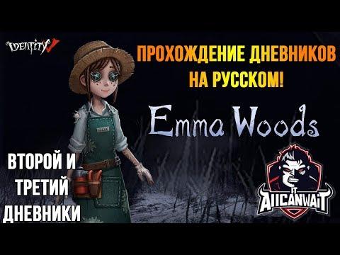 Прохождение дневников Эммы Вудс в игре IDentity V! Второй и третий дневники!