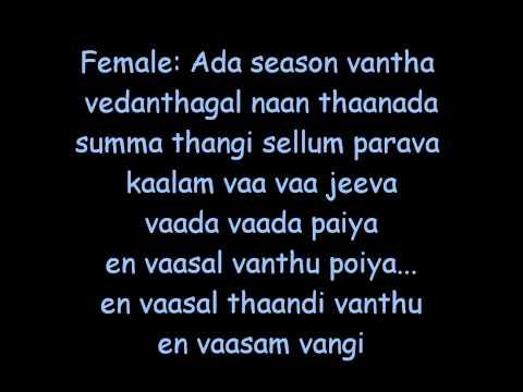 kacheri aarambam vaada vaada paiya lyrics
