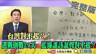 2019.12.13大政治大爆卦完整版(上) 台灣對不起?!選戰倒數29天 藍綠誰該說聲對不起?