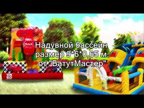 Надувной бассейн 9*6*0,65 м от БатутМастер
