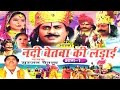 1 || नदी बेतवा की लड़ाई || Surjan Chaitanya  Rathor Cassette