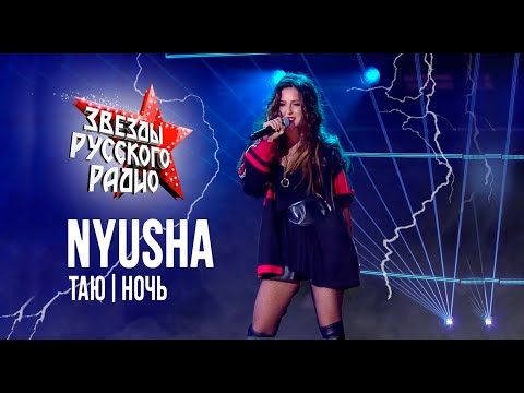 Nyusha / Нюша - Таю, Ночь (Live, Звёзды Русского Радио 2019) онлайн видео