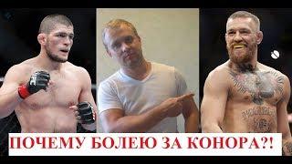 Нурмагомедов-Макгрегор - буду болеть за Конора! Косяки Хабиба!