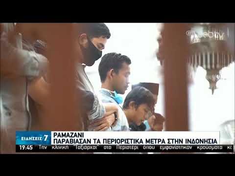 Ραμαζάνι : παραβίασαν τα περιοριστικά μέτρα στην Ινδονησία | 24/04/2020 | ΕΡΤ
