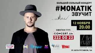 #MONATIKзвучит promo video