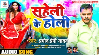 #Pramod_Premi_Yadav | का सबसे बड़ा हिट होली 2021 #Saheli Ke Holi #सहेली के होली | #Bhojpuri Holi 2021 - BHOJPURI