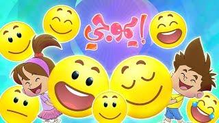 كليب ايموجي emoji | قناة مرح - Marah Tv تحميل MP3