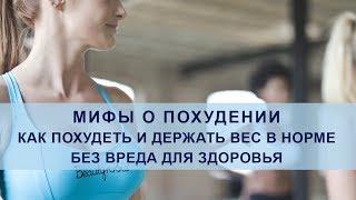 Похудей без диеты. Как похудеть без вреда для здоровья без строгих диет и изнурительных тренировок.